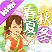 《春夏秋冬》-kimi识字带你认识空间时间方位相关的汉字 5.0