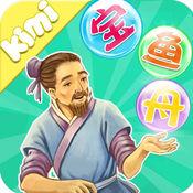 《虎伯的宝贝》-kimi识字带你认识生活中的汉字 5.0.17