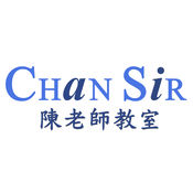 Chan Sir 教室