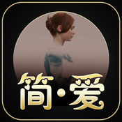 简爱HD 英汉对照世界文学名著 7.1