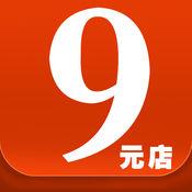 9元店-汇集全网九块九包邮商品 2.2.0