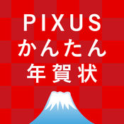 PIXUSかんたん年賀状 1.0.7