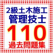 2級土木施工管理技士 110問 問題集 1.0.1