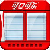 可口可乐中国冷饮社区 1