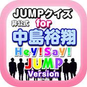JUMPクイズ for 中島裕翔 1.0.2