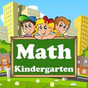 Math Games : 数学游戏为儿童 1.1