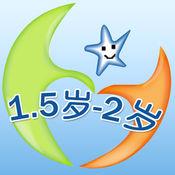家长课堂 (婴儿1.5-2岁) 1.1