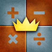 数学之王:完整版 1.3.11