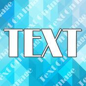 美图文字 - 给图片添加个性化字体、标题和可爱贴纸 1