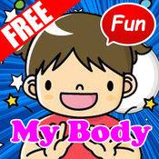 Body Parts: 在线英语儿童免费 1