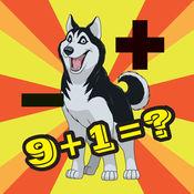 小狗学习狗巡逻数学游戏的孩子 1