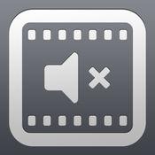 Video Audio Remover - 移除你的视频的音轨 2.1