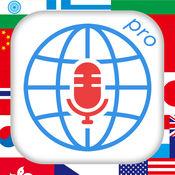 旅游翻译通专业版 – 语音译者,学习和旅游必备!