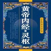 《皇帝内经•灵枢》中医基本理论渊源•现存最早的中医理论