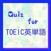 Quiz for TOEIC英単語クイズ 1.0.0