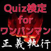 Quiz検定 for ワンパンマン 1.0.0
