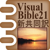 Visual Bible 21 新共同訳聖書 2.2