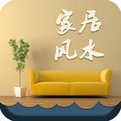 中国家居风水,买房和装修必备宝典 1.1