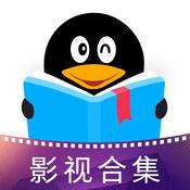 QQ阅读影视合集