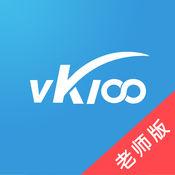 VK100老师版-教师辅导助手 1.0.0