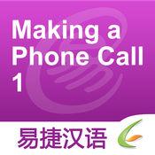 Making a Phone Call 1
