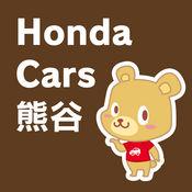 Honda Cars 熊谷 1.5.0