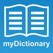 词汇量训练 myDictionary 2.4.5