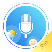 语音日记本 专业版 - 用声音记录心情 1
