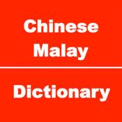 马来语字典,马来文翻译 1