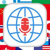 旅游翻译通 – 语音译者,学习和旅游必备!