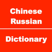 俄语字典,俄文字典,俄文文会话 1