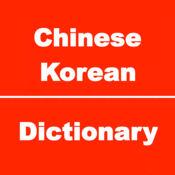 韩文辞典,韩语辞典 / 韩语指搞定会话, 韩文指搞定会话 2.0