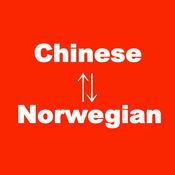 挪威语翻译,挪威文翻译 2.0.0