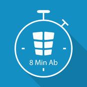 8分钟腹肌 3.0.1