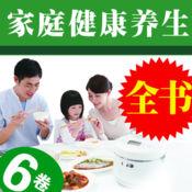 【图文高清】家庭 健康 营养 全书6卷 12.5