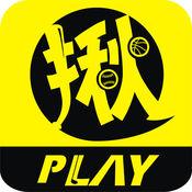 【揪PLAY運動-JoPlay】 2.1