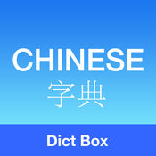 英汉词典和离线翻译 English Chinese Dictionary & Translation