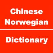 挪威语字典,挪威文字典,挪威文会话 1