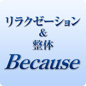 Because 公式アプリ 3