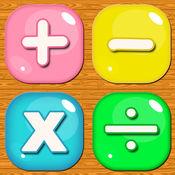 数学游戏教育学习的孩子们-冷却 1 另外等级表 5 岁第一次