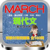 MARCH『 現代文』受験対策問題集 1.0.0