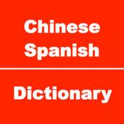 西班牙语字典,西...