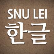 SNU LEI - 韩文字 1