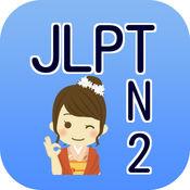 JLPT N2日本語能力試験2級検定 1.0.2