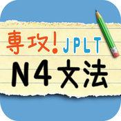 JLPT N4 日本語能力試験 1.2