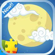 为孩子们版本拼图卡通:月亮人 1