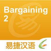 Bargaining 2 - Easy Chinese | 讨价还价2 - 易捷汉语 2.0