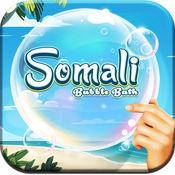 沐浴泡泡 索马里...