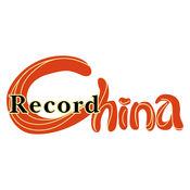 Record China / 日本最大の中国情報サイト 1