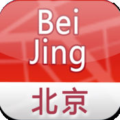 Beijing Offline Street Map (English+Chinese) 1.2